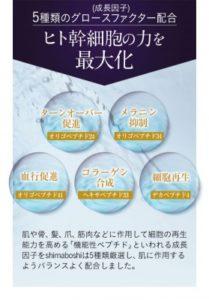シマボシ美容液 ヒト幹細胞
