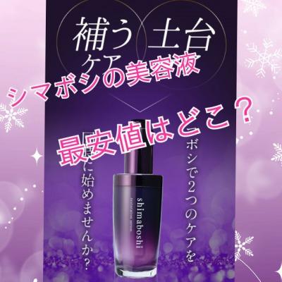 シマボシ美容液 レストレーションセラム 最安値