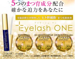 Eyelash ONE(アイラッシュワン)