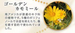 ネーヴェクレマの成分〜ゴールデンカモミール