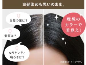 カラリス 口コミ 白髪
