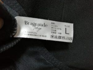 ブラグランデ 素材