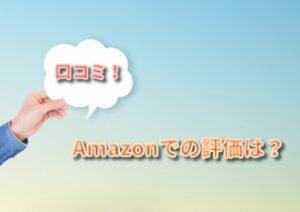 シマボシ美容液 レストレーションセラム Amazonの口コミ
