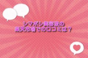 シマボシ美容液 レストレーションセラム 楽天市場の口コミ