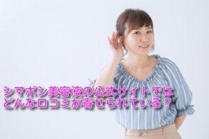 シマボシ美容液 レストレーションセラム 公式サイトの口コミ