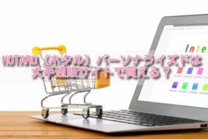 HOTARU(ホタル)パーソナライズドが買える場所
