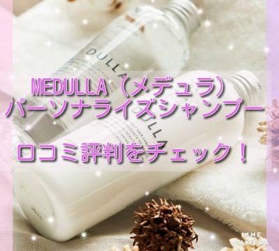 MEDULLA(メデュラ)パーソナライズシャンプー 口コミ