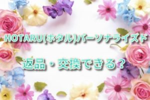 HOTARU(ホタル)パーソナライズド 返品