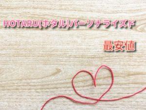 HOTARU(ホタル)パーソナライズドの最安値