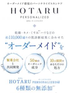 HOTARU(ホタル)パーソナライズドの注文