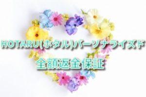 HOTARU(ホタル)パーソナライズド 全額返金保証