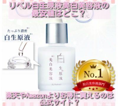 リベル白生原液美白美容液 最安値