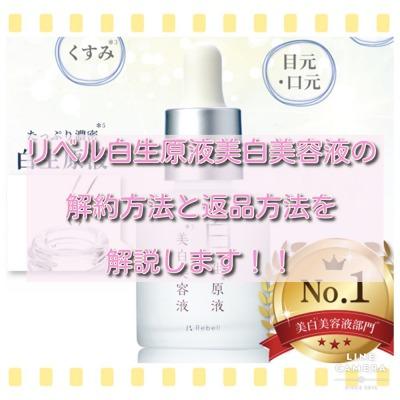 リベル白生原液美白美容液 解約方法