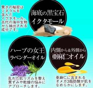 ブラックソープの特徴